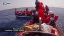 Франция примет мигрантов с судна Aquarius