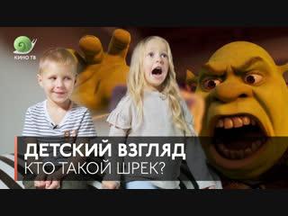 Детский взгляд: Кто такой Шрек?