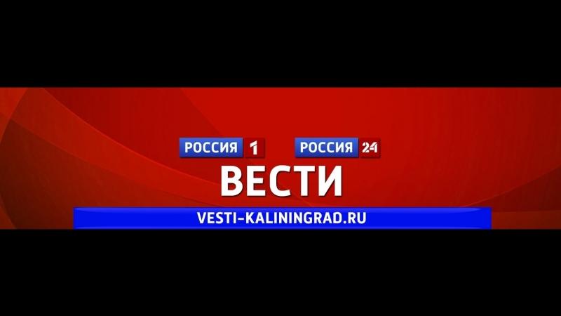 Вести Калининград (Россия-1 ГТРК Калининград 26.10.2016)
