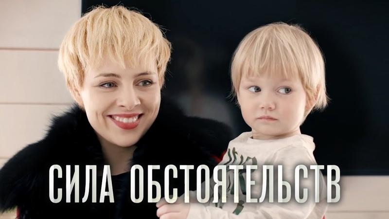 Сила обстоятельств Фильм 2018 Мелодрама @ Русские сериалы