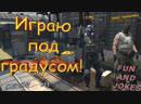 CS GO КС ГО приколы и шутки Играю под градусом 11
