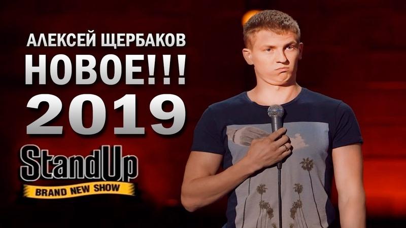 Stand Up Алексей Щербаков взрывает зал! Стендап на ТНТ [НОВОЕ 2019]