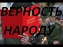 Выполняю приказ нарушая присягу Павел Карелин