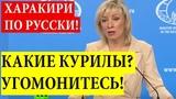 Мария Захарова ЧЕТКО ответила Японским СМИ о Курилах