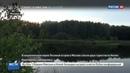 Новости на Россия 24 • В парке Лосиный остров спасли туристов из Китая