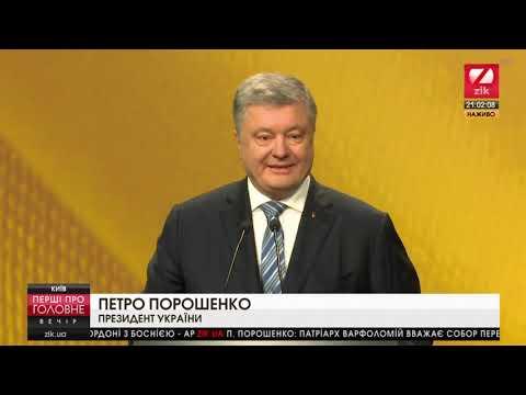 Звіт Президента Порошенко підвів підсумки року