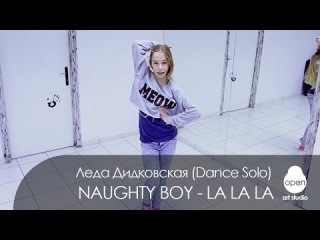OPEN KIDS: Naughty Boy - La La La feat Sam Smith dance solo by Lera Didovskaya - Open Art Studio