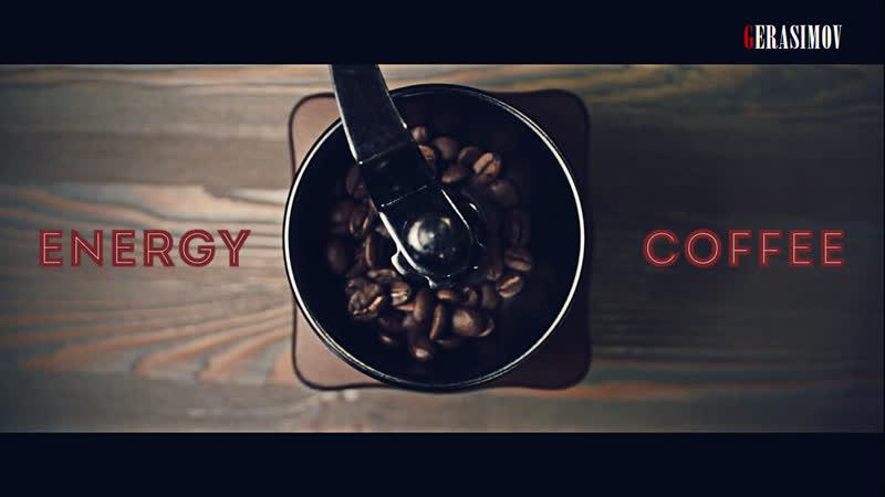 Кофе, чай и кофемолка