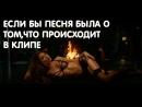 Пародия на Ленинград Вояж Если Бы Песня Была О Том Что Происходит В Клипе