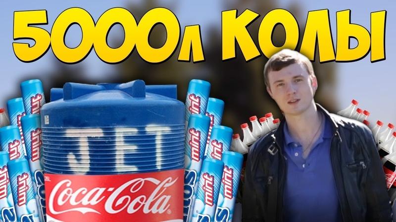 5000 ЛИТРОВ КОЛЫ МЕНТОС \ 5000 liters of cola mentos