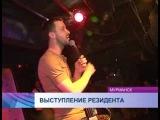 В Мурманске выступил резидент «Comedy Club» Руслан Белый