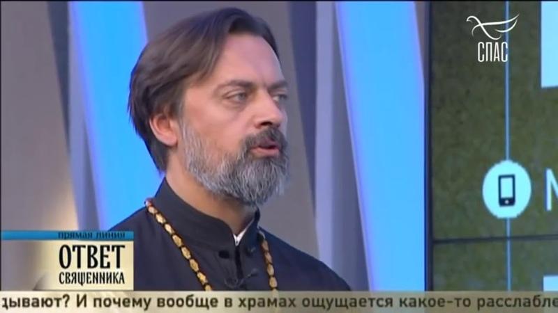 ОТВЕТ СВЯЩЕННИКА ПРОТОИЕРЕЙ АЛЕКСЕЙ БАТАНОГОВ Отрывок