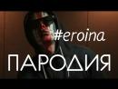 Carla's Dreams Sub Pielea Mea Еroina Эроина пародия