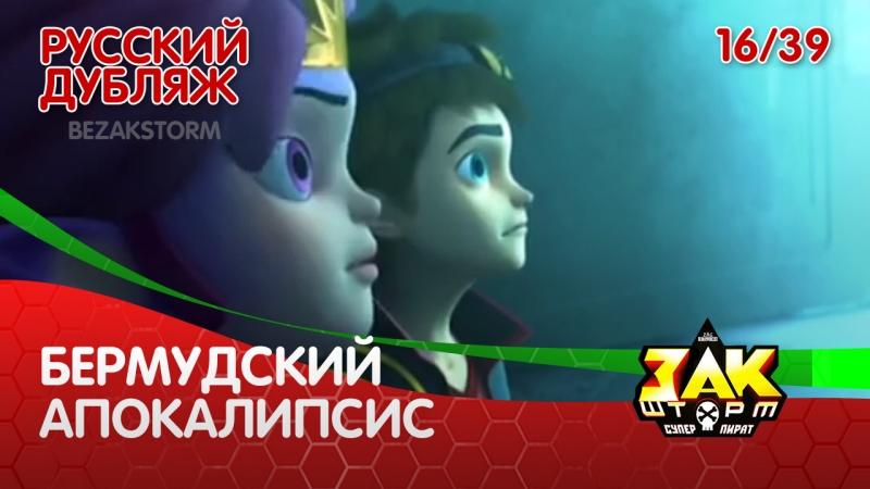 Сезон 1, Эпизод 16 | Зак Шторм, Бермудский апокалипсис