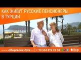 Недвижимость в Турции Как живут русские пенсионеры в Турции ALTOP Real Estate