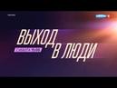 Выход в люди с Леонидом Закошанским. Премьера в субботу!