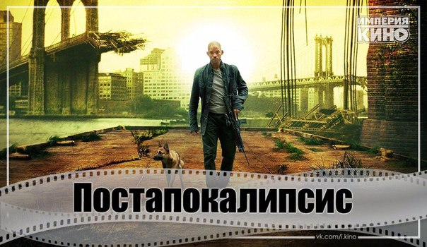 9 завораживающих постапокалиптических фильмов.