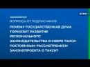 ДумаОтвечает Александр Старовойтов про работу над законопроектом о такси