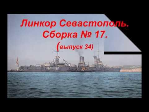 Линкор Севастополь Сборка № 17 выпуск 34
