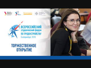 Торжественное открытие Всероссийского форума по трудоустройству 2018