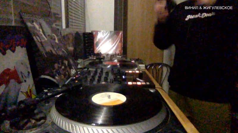 Винил и Жигулевское 003 - DJ Mad Drobot