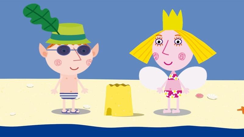Эльфы и феи на пляжном отдыхе | Маленькое королевство Бена и Холли на русском