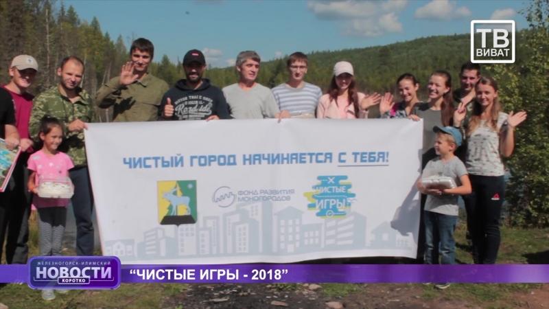 Железногорск-Илимский НОВОСТИ КОРОТКО от 06.09.18
