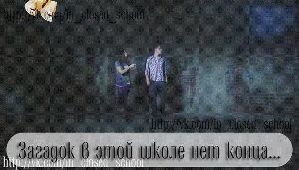 Закрытая школа 5 сезон развязка