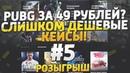 PUBG ЗА 49 РУБЛЕЙ СЛИШКОМ ДЕШЕВЫЕ КЕЙСЫ! (ПРОВЕРКА САЙТА 5) [bulkinkeys]