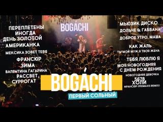 BOGACHI - ПЕРВЫЙ СОЛЬНЫЙ (Full concert) / Дом печати / Екатеринбург