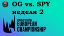 OG vs SPY Week 2 LEC 2019 Чемпионат Европы LCS EU Origen против Splyce