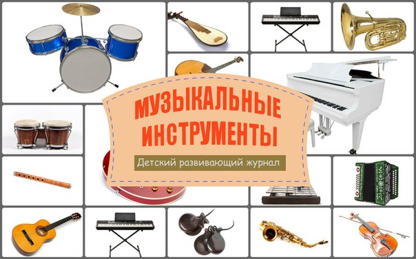 музыкальные инструменты картинки с названиями
