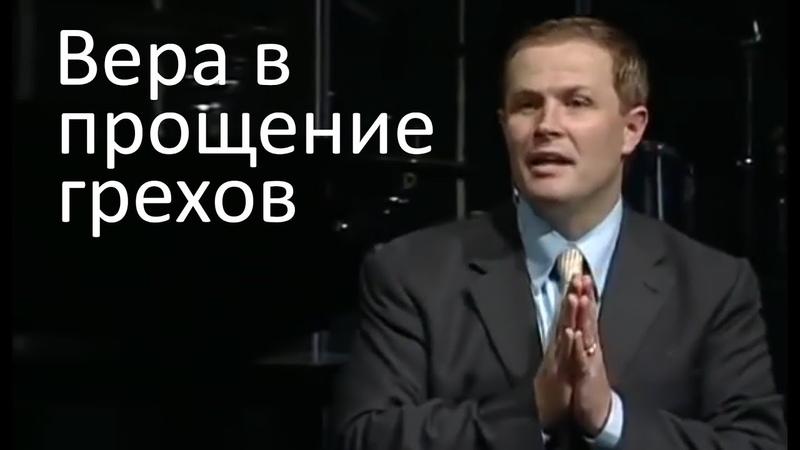 Почему ВАЖНО верить в прощение грехов поддержка для тех кто много падает Александр Шевченко