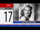День в истории на Первом Республиканском. 17.10.18