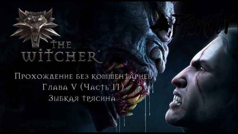 The Witcher (Ведьмак) - Прохождение без комментариев. Глава 5 (Часть 2) - Зыбкая трясина