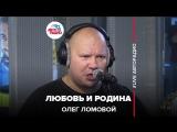 Олег Ломовой - Любовь и Родина (#LIVE Авторадио)