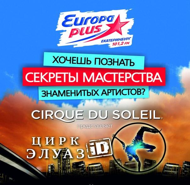 Скачать песни с радио европы плюс 2015