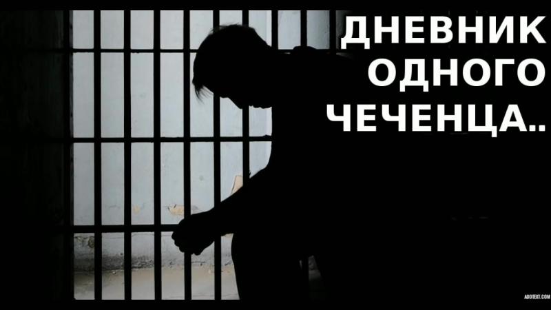 Дневник 22-х летнего Чеченца.