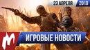 Игромания! ИГРОВЫЕ НОВОСТИ, 23 апреля COD Black Ops 4, Valve, Роскомнадзор, Wasteland 3