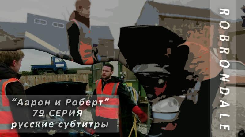 EMMERDALE Аарон и Роберт | 79 серия | субтитры