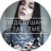 Подслушано Забитые | Киров