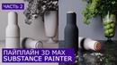 Создание материала пластик в Substance Painter Уроки сабстенс пейнтер на русском для начинающих