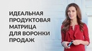 Идеальная продуктовая матрица для автоматической воронки продаж Мария Солодар