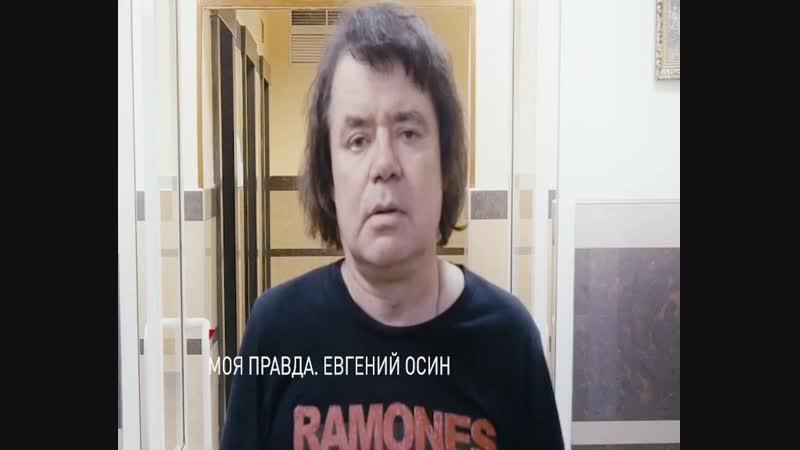 «Моя правда. Евгений Осин» смотрите на Пятом канале