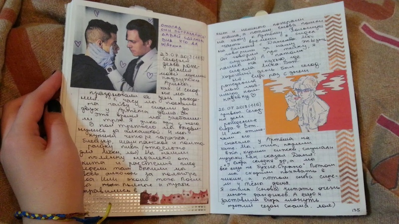 обновление дневника номер какое-то. 😈😈