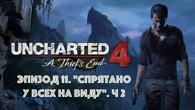 Прохождение игры Uncharted 4: A Thief's End. Эпизод 11.