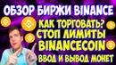 Обзор биржи Binance | BNB, Как торговать на Binance, stop limit, как купить и продать криптовалюту
