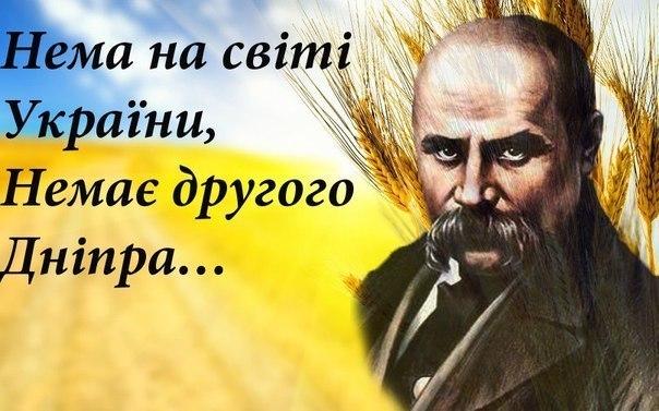 Цитати Шевченка