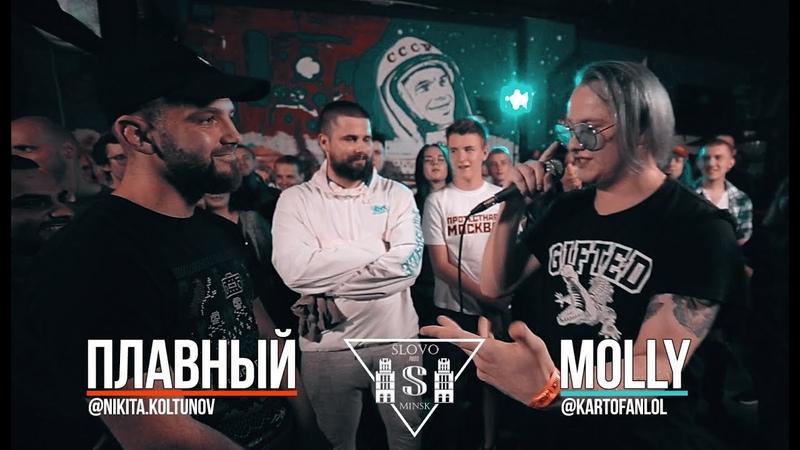 SLOVO BPM: ПЛАВНЫЙ vs MOLLY | МИНСК