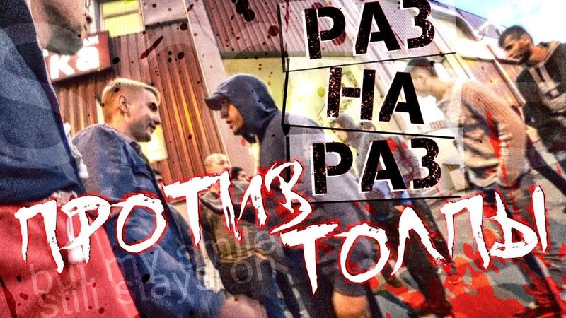 ВЫШЕЛ РАЗ НА РАЗ ПРОТИВ ТОЛПЫ! / САНКТ-ПЕТЕРБУРГ